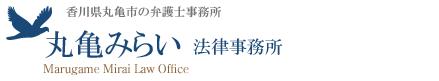 丸亀みらい法律事務所。香川県丸亀市、坂出市、善通寺の弁護士事務所。